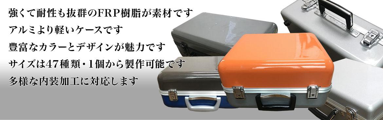 FRP製トランクケース
